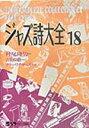 ジャズ詩大全 第18巻【メール便を選択の場合送料無料】