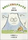 おのふじびおらデラックス2015追伸付版【メール便を選択の場合送料無料】