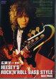 DVD283 広瀬洋一直伝 HEESEY'S ROCK'N'ROLL BASS STYLE BEST PRICE TAB譜付【送料無料】【smtb-u】【メール便不可商品】
