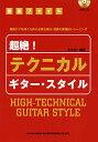 【取寄品】超絶! テクニカル・ギター・スタイル【楽譜】【メール便を選択の場合送料無料】
