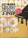 ピアノ初心者のランキングベスト30 J-POP(やさしいピアノ・ソロ)【楽譜】