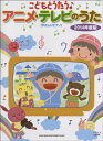 こどもとうたう♪アニメ・テレビのうた 2014年度版[やさしいピアノ]【楽譜】【メール便を選択の場合送料無料】