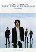 ギター弾き語り エレファントカシマシ Songbook【楽譜】【メール便を選択の場合送料無料】