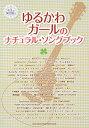 【取寄品】ギター弾き語り ゆるかわガールのナチュラル・ソングブック【楽譜】