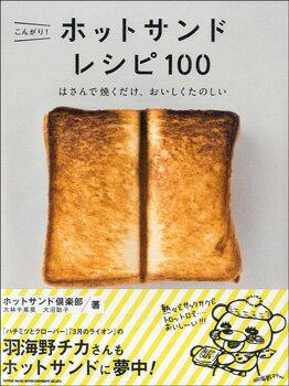 【取寄品】こんがり!ホットサンドレシピ100 はさんで焼くだけ