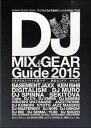 【取寄品】ムック DJ MIX & GEAR Guide 2015【メール便を選択の場合送料無料】