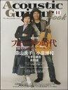 ムック Acoustic Guitar BOOK 41【メール便を選択の場合送料無料】