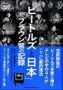 【取寄品】「ビートルズと日本」ブラウン管の記録【メール便を選択の場合送料無料】