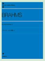 ブラームス ピアノ曲集2【楽譜】【メール便を選択の場合送料無料】