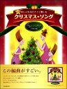 おしゃれなピアノで楽しむ クリスマス・ソング 第5版【楽譜】【メール便を選択の場合送料無料】