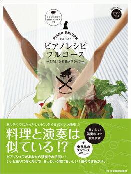 ピアノソロ おいしいピアノレシピ・フルコース 〜...の商品画像