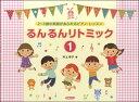 2〜5歳の笑顔あふれるピアノ・レッスン るんるんリトミック(1) 【メール便を選択の場合送料無料】