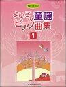 やさしく・たのしい よい子の童謡ピアノ曲集1【楽譜】