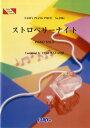 【取寄品】ピアノピース1004 ストロベリーナイト/林ゆうき【楽譜】