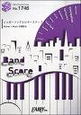 バンドスコアピース1746 シュガーソングとビターステップ/UNISON SQUARE GARDEN【楽譜】