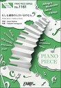 ピアノピース1161 もしも運命の人がいるのなら/西野カナ