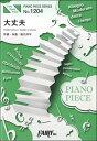 樂譜 - ピアノピース1204 大丈夫/wacci【楽譜】