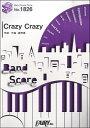 書, 雜誌, 漫畫 - BP1826バンドスコアピース Crazy Crazy /星野 源【楽譜】