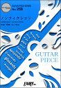 【取寄品】GP258ギターピース ノンフィクション/平井堅【楽譜】
