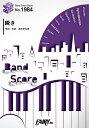 楽譜 BP1984 バンドスコアピース 瞬き/back number