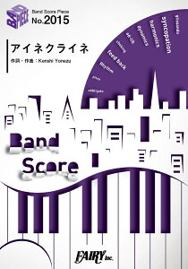 BP2015バンドスコアピース アイネクライネ/米津玄師【楽譜】