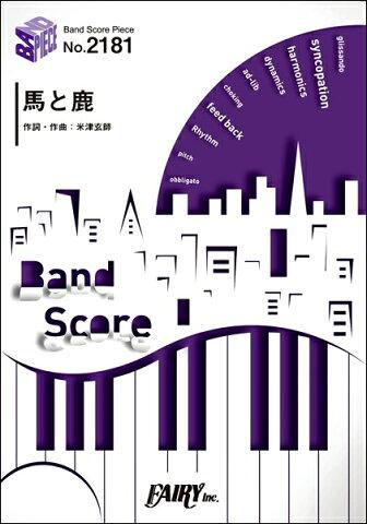 BP2181バンドスコアピース 馬と鹿/米津玄師【楽譜】