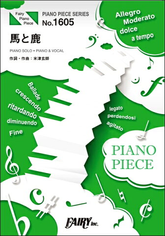 PP1605ピアノピース 馬と鹿/米津玄師【楽譜】