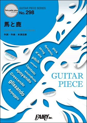 GP298ギターピース 馬と鹿/米津玄師【楽譜】