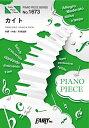 【8月下旬発売予定・予約受付中♪】PP1673ピアノピース カイト/嵐【楽譜】