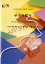 ピアノピース882 サクラ咲ケ/嵐【楽譜】