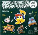 SKCD031 ドレミファ器楽・サンプル・サウンド(31)