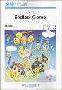【取寄品】SB352 Endless Game/嵐【楽譜】【メール便を選択の場合送料無料】