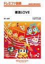 SK684 復活LOVE/嵐