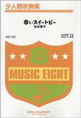 QQ293 赤いスイートピー【楽譜】【送料無料】【smtb-u】