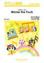 【取寄品】SY161 くまのプーさん 【Winnie the Pooh】【楽譜】【メール便を選択の場合送料無料】