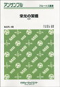 MAFL48 栄光の架橋【フルート三重奏】/ゆず【楽譜】