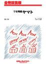 【取寄品】SA54 宇宙戦艦ヤマト【楽譜】【メール便を選択の場合送料無料】