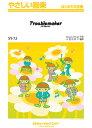 SY72 Troublemaker/嵐【楽譜】【送料無料】【smtb-u】
