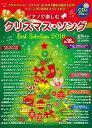月刊ピアノ11月号増刊 ピアノで楽しむクリスマス・ソング Best Selection2016 CD付【メール便を選択の場合送料無料】