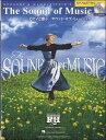 ピアノ&ボーカル ピアノと歌うサウンド・オブ・ミュージック ピアノ伴奏CD付【楽譜】【メール便を選択の場合送料無料】