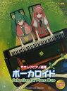 ピアノ連弾 初級 やさしいピアノ連弾 ボーカロイド Selection for Piano Duo【楽譜】【メール便を選択の場合送料無料】