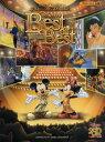 ピアノソロ 中上級 ディズニーファン読者が選んだ ディズニーベスト・オブ・ベスト 250号記念盤【楽譜】【メール便送料無料】