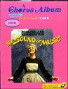 女声合唱 サウンド・オブ・ミュージック合唱曲集【ピアノ伴奏CD付】【楽譜】【メール便を選択の場合送料無料】