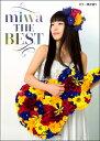 ギター弾き語り miwa『miwa THE BEST』【楽譜】【メール便を選択の場合送料無料】