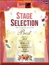 STAGEAポピュラー7〜6級 Vol.93 ステージ セレクションBEST【楽譜】【メール便を選択の場合送料無料】