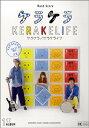 バンドスコア ケラケラ/ケラケライフ【楽譜】【送料無料】【smtb-u】
