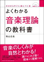 よくわかる音楽理論の教科書(CDつき)