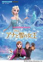 バイオリンミニアルバム アナと雪の女王【楽譜】