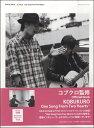 ムック OFFICIAL BOOK コブクロ ONE SONG FROM TWO HEARTS+【送料無料】【smtb-u】[音符クリッププレゼント]