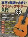 文字と楽譜が大きい クラシックギター入門 模範演奏CD